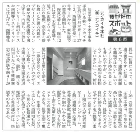 【施工事例を更新】弊社の新社屋が経済レポートに掲載されました!