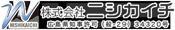 岡山・広島などの法面工事は(株)ニシカイチ|広島市で土木工事スタッフ求人中!